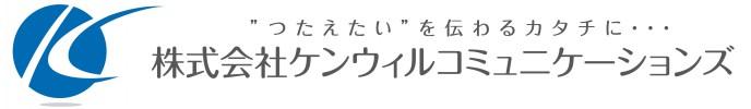 株式会社ケンウィルコミュニケーションズ
